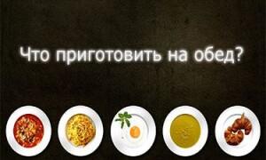 Что приготовить на обед?